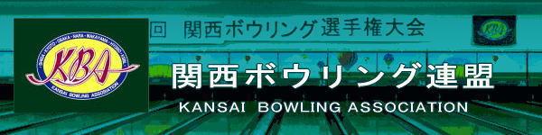 関西 ボウリング 連盟